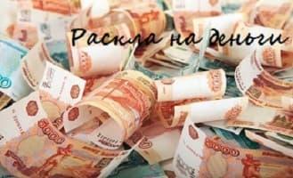 Расклад на деньги