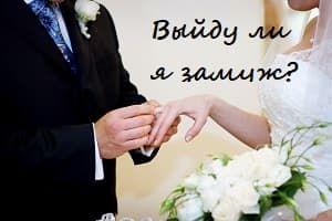 Выйду ли я замуж?