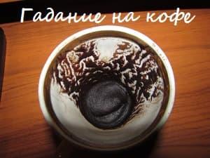 На кофе