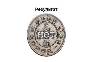 Правдивое онлайн гадание на монете - да или нет с точным ответом