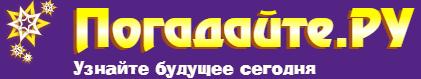 Погадайте.ру - Узнайте будущее сегодня